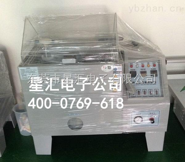 广东盐水喷雾试验机(盐雾腐蚀试验箱)