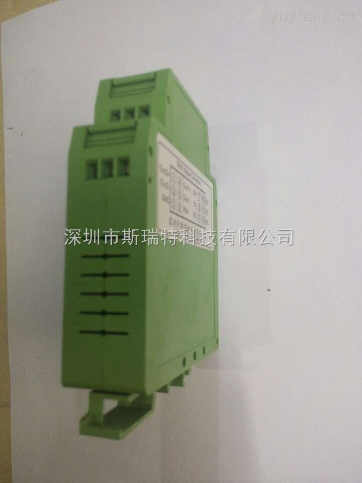 隔離轉換0-5V轉RS-485/232模擬數字隔離器