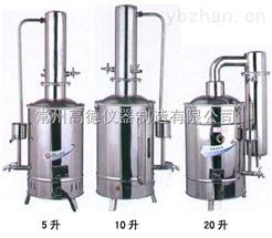 YAZD-10不锈钢电热蒸馏水器