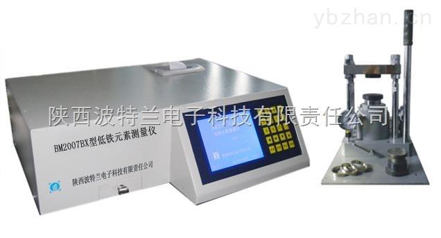 低铁石灰石/低铁石英砂/低铁高岭土/低铁钾长石专用仪器BM2007BX低铁元素测量仪