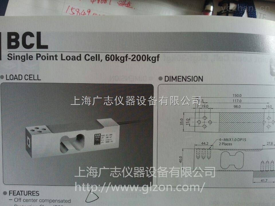 BCL称重传感器 (60kgf-200kgf) BCL-60L BCL-100L厂家直销,质量保障,