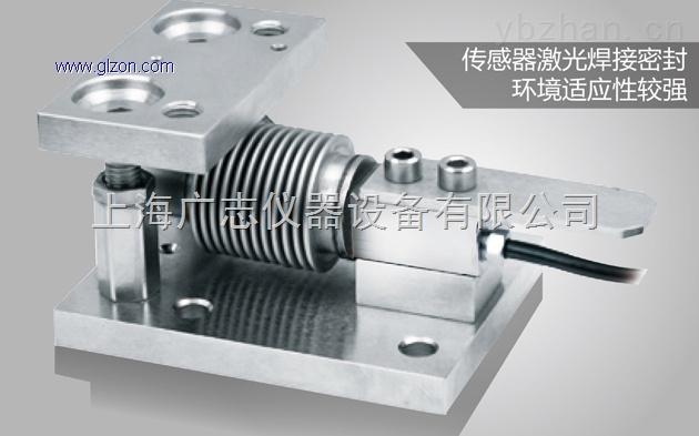 5-500kg反应釜波纹管称重模块HSX/HSX-SS厂家直销。