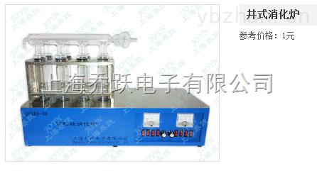 QYKDN-04-井式消化爐