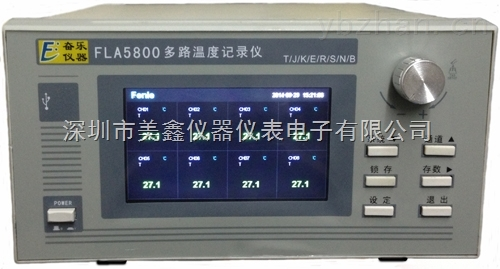 FLA5800-奮樂多路溫度記錄儀