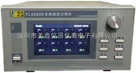 FLA5800奋乐多路温度记录仪