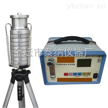 八级气溶胶粒度分布采样器