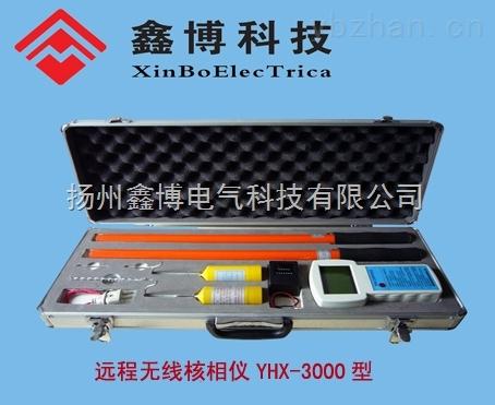 远程无线核相仪YHX-3000型