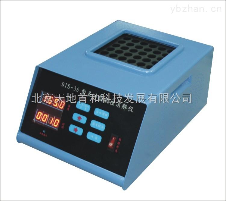 DIS-36型-北京天地首和数控多功能消解仪