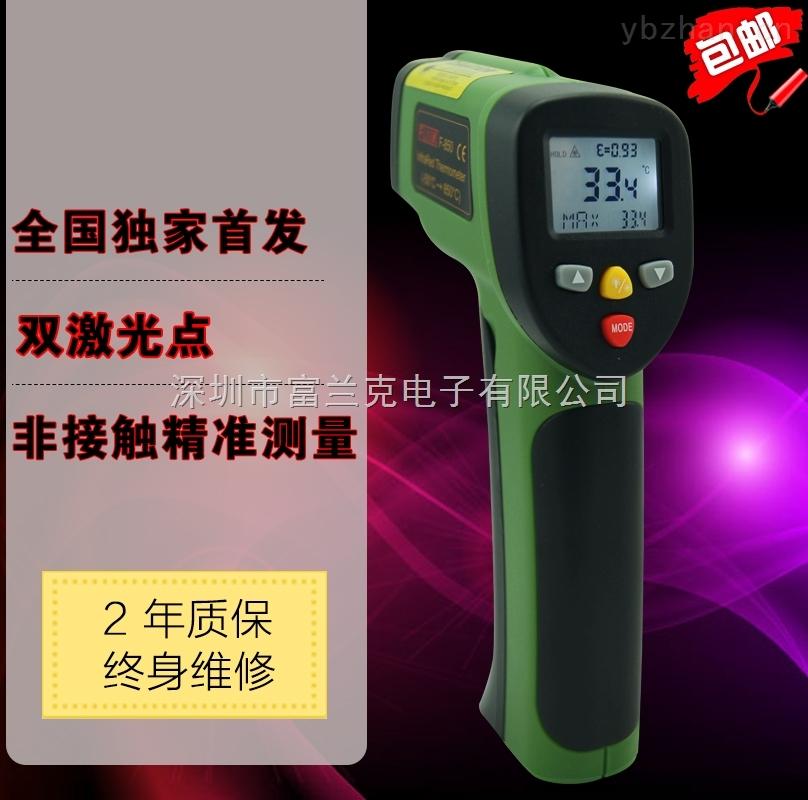 高精度红外线测温仪 工业非接触测温仪 电子测温枪 温度计温度表
