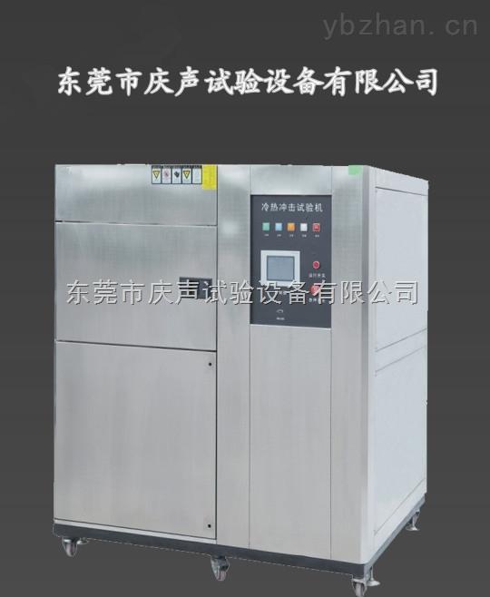 冷热冲击试验箱供应商