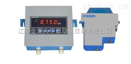 Z201-大量供應,Z-201在線流通式濁度儀