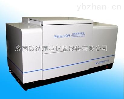鸡西/鹤岗/双鸭山微纳Winner2008智能型湿法大量程激光粒度仪厂家直供