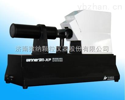 winner311XP-winner311XP 台式喷雾激光粒度儀