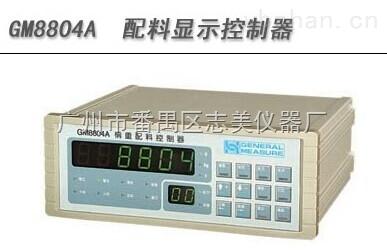 杰曼仪表GM8804A配料显示控制器