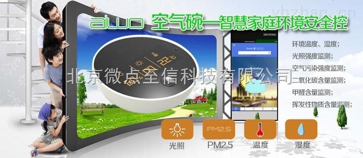 空氣碗-愛窩空氣碗——無線光照溫濕度PM2.5傳感器