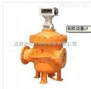 LB-150/LB-200/LB-250/LB-300刮板流量计