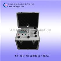 箱式壓力校驗儀 箱式氣壓校驗臺
