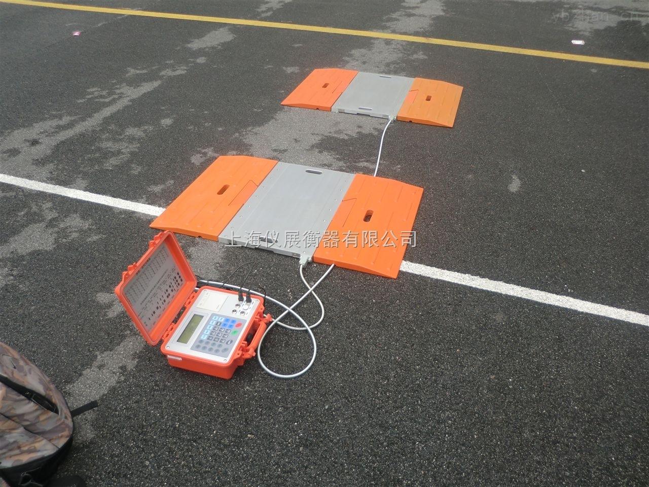 动态便携式轴重仪-上海仪展衡器有限公司