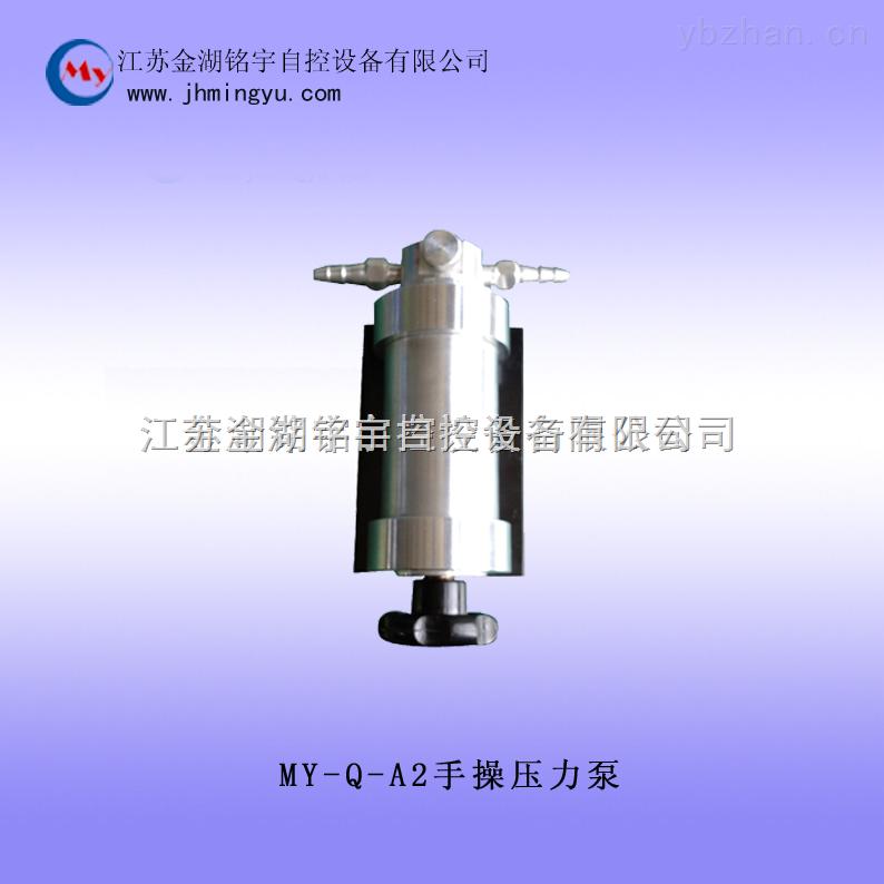 MY-YFQ-016S-便攜式壓力泵-品質保證