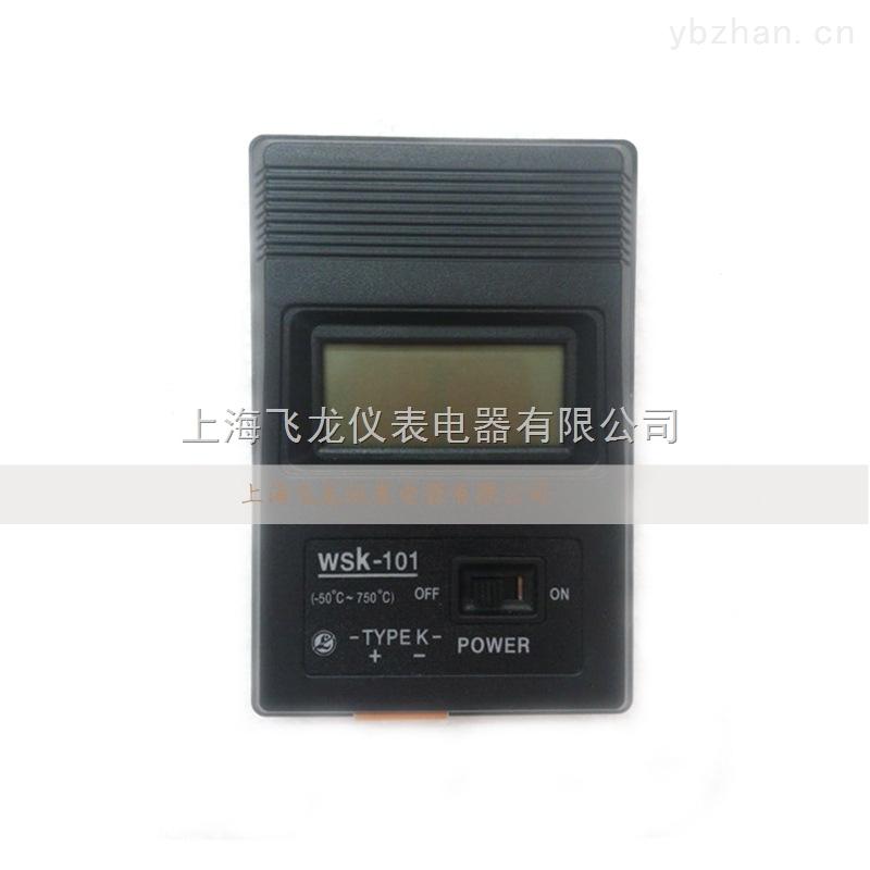 WSK-101-K型便携式数显调节仪