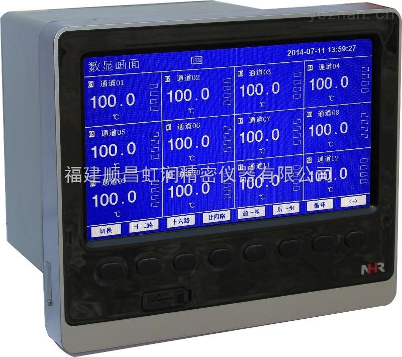 多通道蓝屏无纸记录仪,7寸屏记录仪