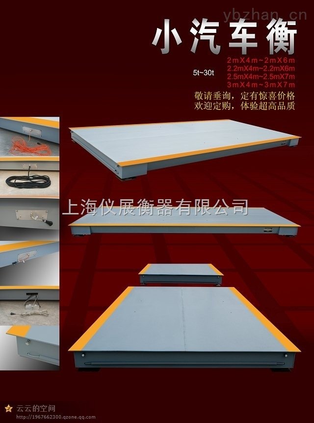 SCS系列-周浦鎮3噸單層電子秤,5噸地磅秤,10噸電子地秤
