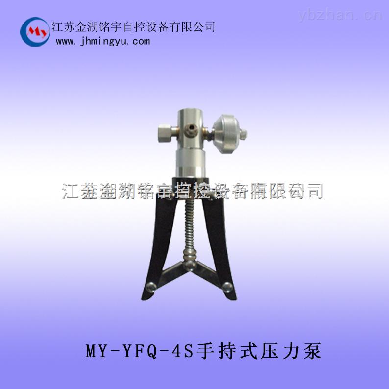 MY-YFQ-4S-手持式压力泵-品质保证