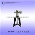 手持式氣壓壓力泵價格