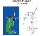 手动压力机 型号:WTJ69-MPT-5R库号:M102421