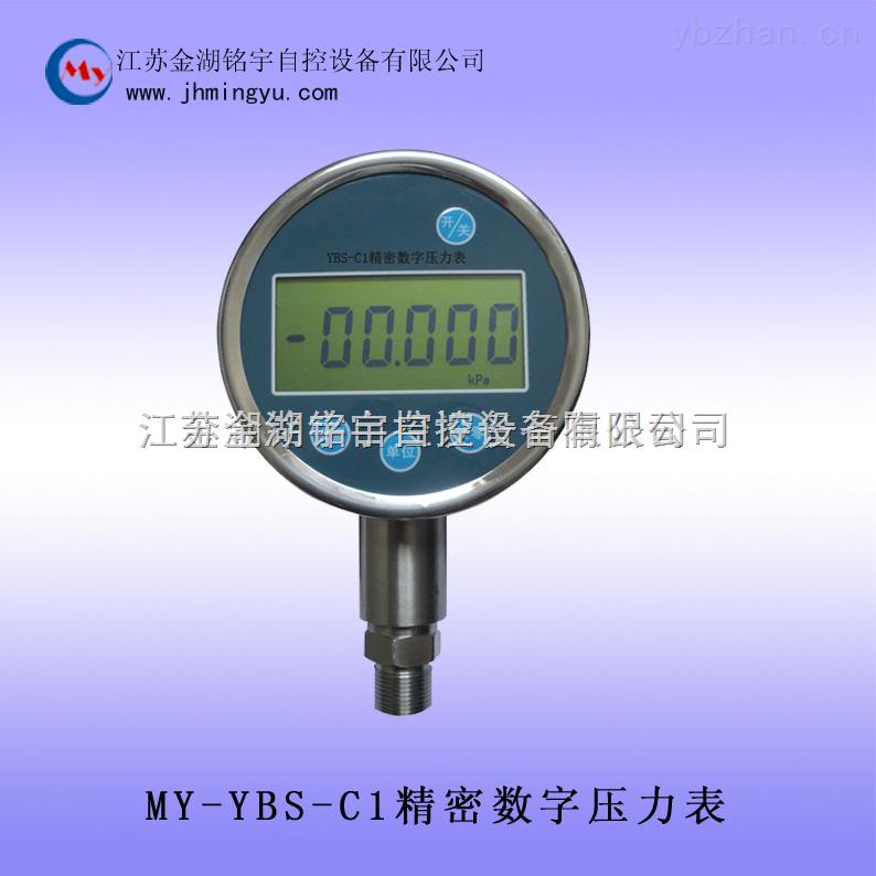 MY-YBS-C1-精密数字压力表-质量保证