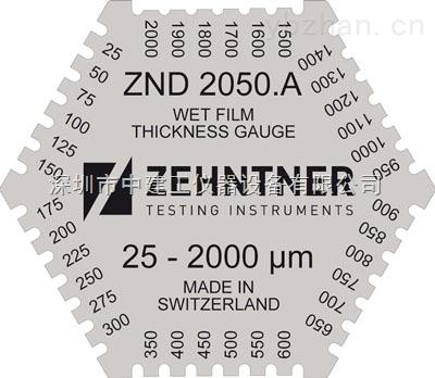 ZND2050、ZND2051-瑞士杰恩爾zehntner ZND2050-2054濕膜梳濕膜厚度計 原裝正品