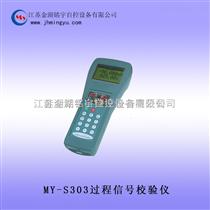 过程信号校验仪 金湖铭宇自控设备有限公司