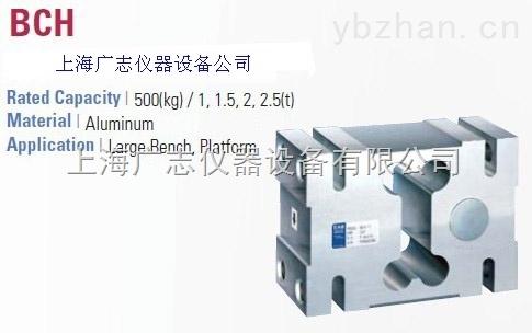 BCH称重传感器 1T   上海CAS代理。