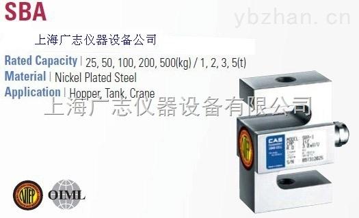 SBA称重传感器50kg   韩国CAS代理。