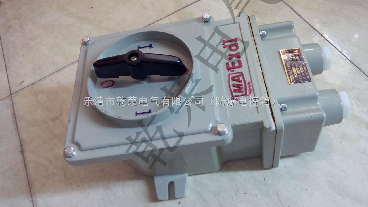 BHZ51-防爆转换开关