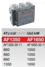 AF2050-30-11-江苏特价代理ABB大电流接触器