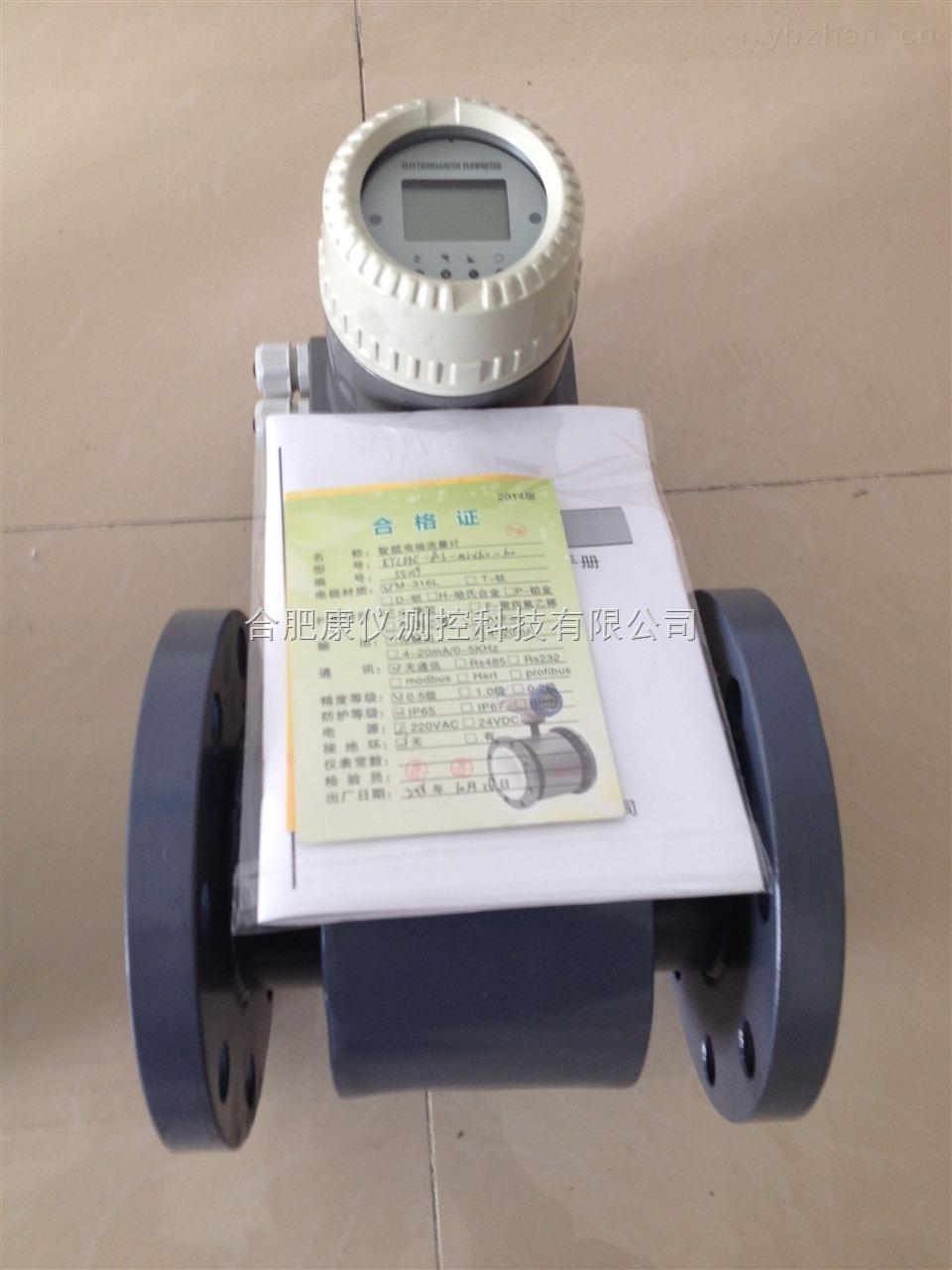 DN100智能電磁流量計
