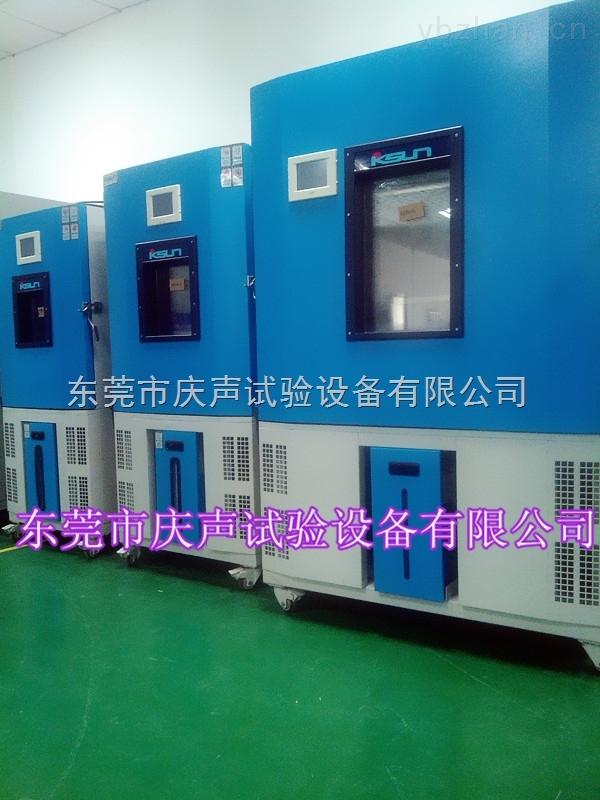 高低溫試驗箱設備