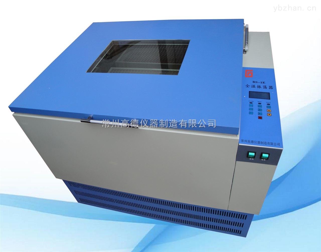 ZH-DC-全温振荡器