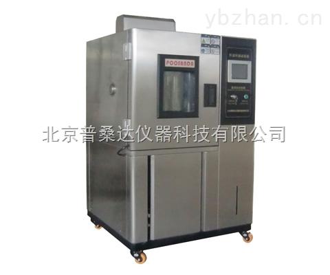 北京高低溫試驗設備