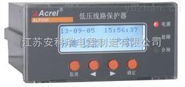 ALP200-25/**品质保证SOE事件记录功能低压线路保护装置