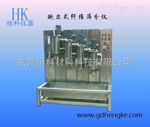HK-紙漿保爾纖維篩分儀,河北石家莊現貨促銷
