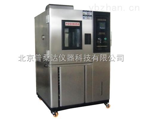 北京高低溫恒溫試驗箱