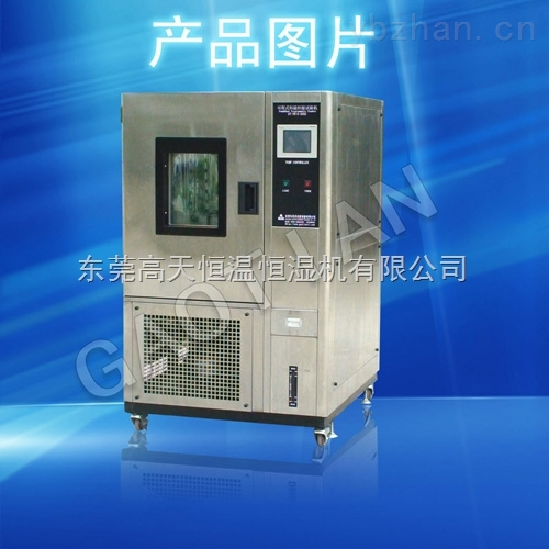 GT-TH-S-XX-單點式恒溫恒濕試驗箱