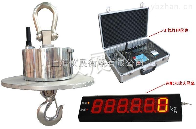 荊州30噸無線打印電子吊秤廠家直銷|Z新價格