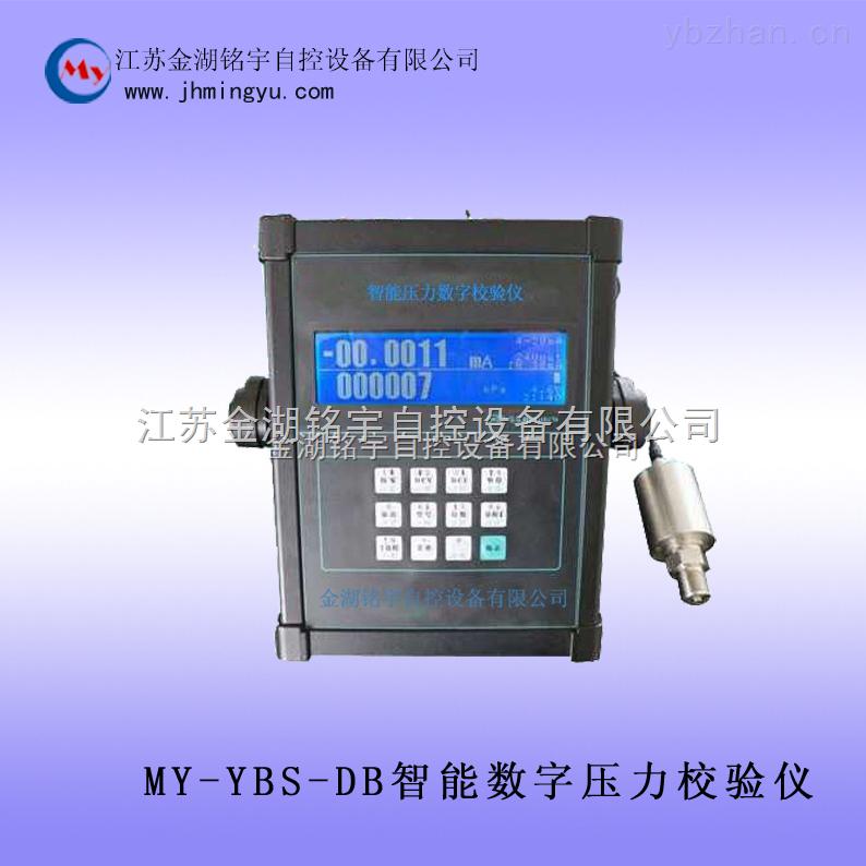 MY-YBS-DB-智能数字压力校验仪-品质保证