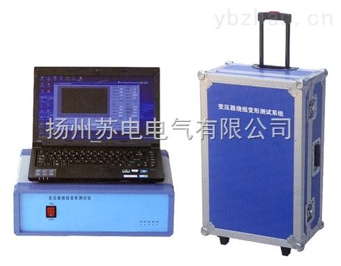 频响法绕组变形测试仪首选生产厂家