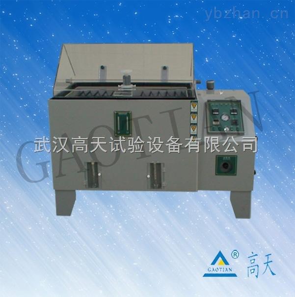 GT-Y-60-中性盐雾试验箱  盐雾测试机