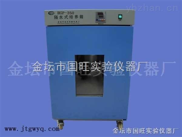 HGP系列-隔水式培養箱廠家直銷