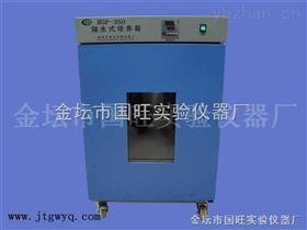 HGP系列隔水式培养箱*